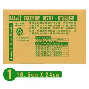 【芥菜籽文具】//LIFE徠福//氣泡袋 科技防水防震袋(量販包)-10個/包 #NO.1