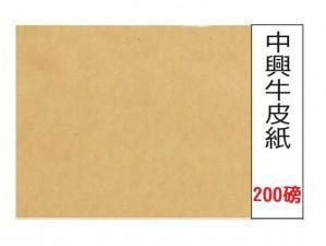 【芥菜籽文具】全開牛皮紙 中興牛皮紙 牛皮紙 200磅