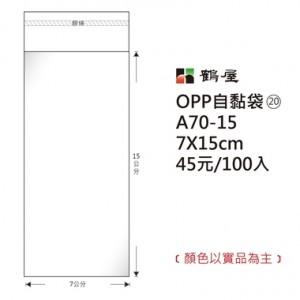 【芥菜籽文具】//鶴屋//OPP 自黏袋 #20   (  7*15cm) 100入/包