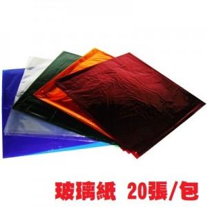 【芥菜籽文具】玻璃紙 彩色玻璃紙 玻璃紙 手工藝 勞作 (90*90cm) 20張/包