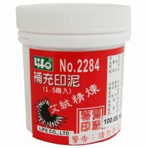 【芥菜籽文具】//LIFE徠福//艾絨印泥補充印泥 1.5兩 NO.2284