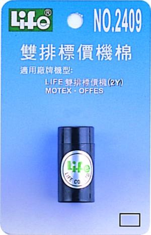 【芥菜籽文具】//LIFE徠福//雙排標價機棉- NO.2409