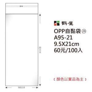 【芥菜籽文具】//鶴屋//OPP 自黏袋 #26  (9.5*21cm) 100入/包