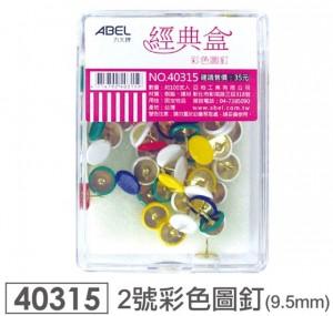 【芥菜籽文具】//ABEL力大牌// 經典盒彩色圖釘 2號 (9.5mm) 4714792403159
