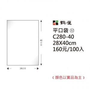【芥菜籽文具】//鶴屋//OPP平口袋 #32   C280-40  (28*40cm) 100入/包
