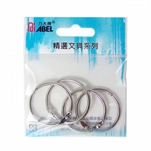 【芥菜籽文具】//ABEL力大牌// 袋裝鐵製卡片圈 67803(32mm) 4支/袋