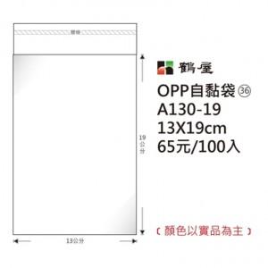 【芥菜籽文具】//鶴屋//OPP 自黏袋 #36  ( 13*19cm) 100入/包
