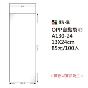 【芥菜籽文具】//鶴屋//OPP 自黏袋 #37  (13*24cm  ) 100入/包