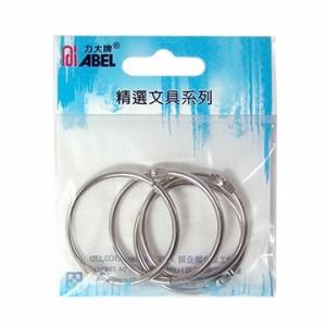 【芥菜籽文具】//ABEL力大牌// 袋裝鐵製卡片圈 67802(38mm) 4支/袋