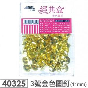 【芥菜籽文具】//ABEL力大牌// 經典盒金色圖釘 3號 (11mm) 4714792403258