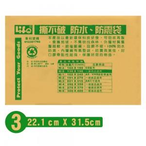 【芥菜籽文具】//LIFE徠福//氣泡袋科技防水防震袋(量販包)10個/包NO.3