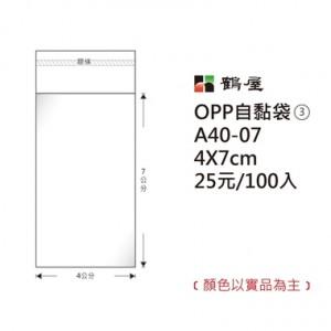 【芥菜籽文具】//鶴屋//OPP 自黏袋 #3  (  4*7cm) 100入/包