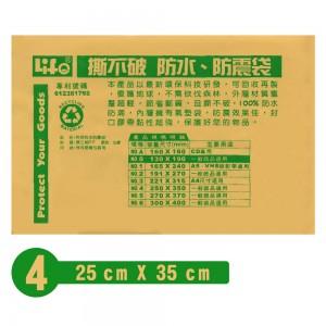 【芥菜籽文具】//LIFE徠福//氣泡袋科技防水防震袋(量販包)10個/包NO.4