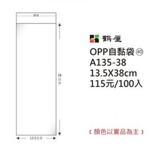 【芥菜籽文具】//鶴屋//OPP 自黏袋 #40  (  13.5*38cm) 100入/包