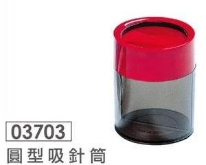 【芥菜籽文具】//ABEL力大牌// 圓型吸針筒 4714792037033