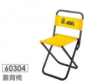 【芥菜籽文具】//ABEL力大牌// 靠背椅 童軍椅 4714792603047