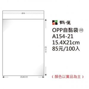 【芥菜籽文具】//鶴屋//OPP 自黏袋 #48  (15.4*21cm) 100入/包