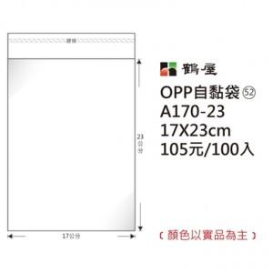 【芥菜籽文具】//鶴屋//OPP 自黏袋 #52  ( 17*23cm ) 100入/包