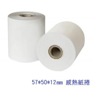 【芥菜籽文具】 感熱紙 熱感紙 收據紙 出票紙 菜單紙 出單紙 點餐紙 57*50*12mm (5捲/包)
