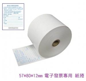 【芥菜籽文具】 感熱紙 熱感紙 收據紙 電子發票感熱紙捲 (符合無雙酚A檢驗標準) 57*80*12mm (6捲)