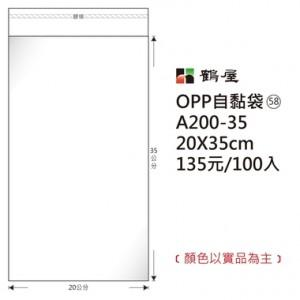 【芥菜籽文具】//鶴屋//OPP 自黏袋 #58  ( 20*35cm) 100入/包
