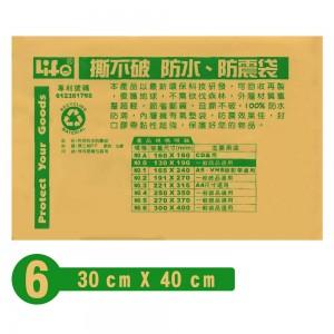【芥菜籽文具】//LIFE徠福//氣泡袋科技防水防震袋(量販包)10個/包NO.6