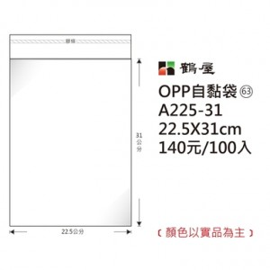 【芥菜籽文具】//鶴屋//OPP 自黏袋 #63  (22.5*31cm  ) 100入/包