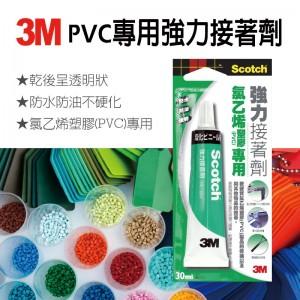 【芥菜籽文具】//3M SCOTCH // 強力膠 強力接著劑 6525-氯乙烯專用 (30ml)