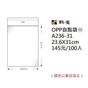 【芥菜籽文具】//鶴屋//OPP 自黏袋 #66  (23.6*31cm  ) 100入/包