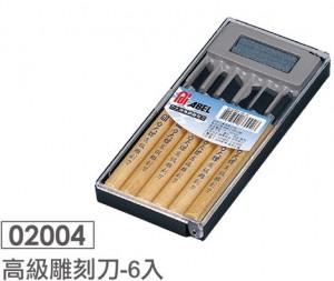 【芥菜籽文具】//ABEL力大牌// 高級雕刻刀 6入 4714792660026