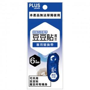 【芥菜籽文具】//PLUS 普樂士//豆豆彩貼魔豆替換帶TG-1111R(39-145)6mm