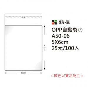 【芥菜籽文具】//鶴屋//OPP 自黏袋 #7  ( 5*6cm) 100入/包