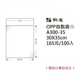 【芥菜籽文具】//鶴屋//OPP 自黏袋 #73 (30*35cm) 100入/包