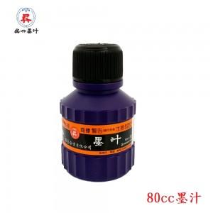 【芥菜籽文具】//能藝企業//吳竹系列// 吳竹墨汁 80CC (24瓶/盒)