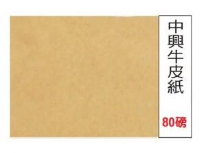 【芥菜籽文具】全開牛皮紙 中興牛皮紙 牛皮紙 80磅