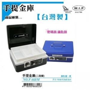 【芥菜籽文具】//台灣聯合文具 WIP //手提金庫箱(二段鎖)F-668M 4718055668026