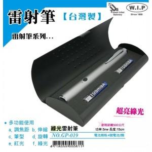 【芥菜籽文具】//台灣聯合文具 WIP //雷射筆(綠光)GP-019 4718055000611