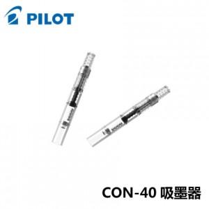【芥菜籽文具】// PILOT 百樂文具 // 百樂鋼筆吸墨器 IC-CON-40 (旋轉式)