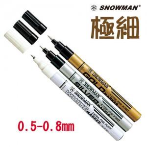 【芥菜籽文具】//日本雪人牌// SNOWMAN 油漆筆 極細EF(0.5mm~0.8mm)