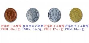 【芥菜籽文具】//台灣聯合文具 WIP //教學用硬幣(1元、5元、10元、50元)