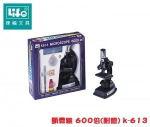 【芥菜籽文具】//LIFE徠福// 顯微鏡600倍(附燈) K613