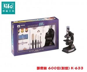 【芥菜籽文具】//LIFE徠福// 顯微鏡600倍(附燈附件) K633