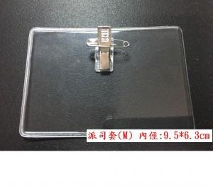 【芥菜籽文具】硬質派司套、名牌套(附別針) 內俓 : 9.5*6.5cm(M)