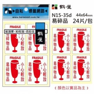 【芥菜籽文具】//鶴屋//自粘標籤 N15-35d 易碎品 44*64mm/24片/包