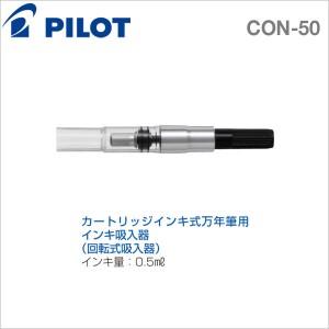 【芥菜籽文具】// PILOT 百樂文具 // 百樂鋼筆吸墨器 IC-CON-50 (旋轉式)