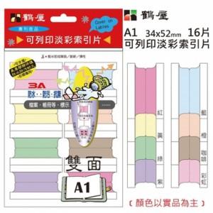 【芥菜籽文具】//鶴屋//可列印八彩索引片 A1 34*52mm/16片/包