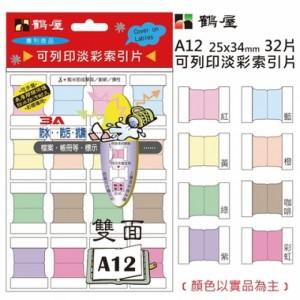 【芥菜籽文具】//鶴屋// 可列印八彩索引片 A12 25*34mm/32片/包