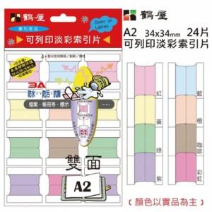 【芥菜籽文具】//鶴屋// 可列印八彩索引片雙面 A2 34*34mm/24片/包