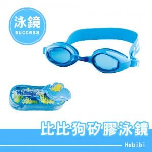 【芥菜籽文具】//成功體育文具 // 授權商品 // 比比狗全矽膠兒童泳鏡 A630