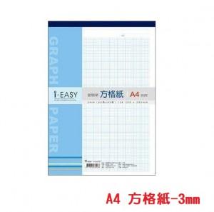 【芥菜籽文具】//博崴紙品// AD5309 方格紙 A4 (3mm) 5本/封
